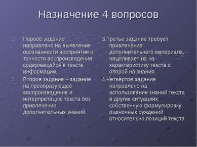 Назначение 4 вопросов Первое задание направлено на выявление осознанности вос...