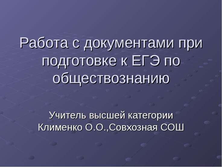 Работа с документами при подготовке к ЕГЭ по обществознанию Учитель высшей ка...