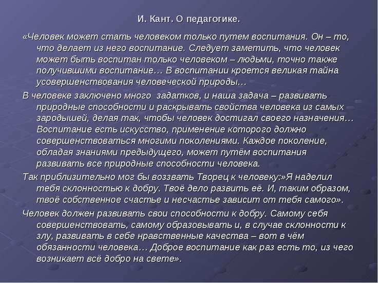 И. Кант. О педагогике. «Человек может стать человеком только путем воспитания...