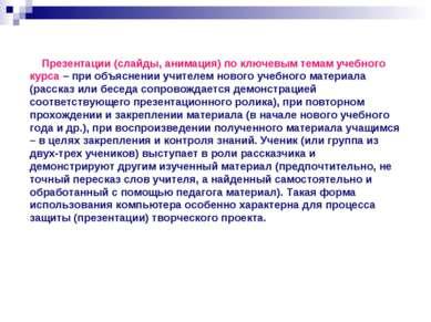 Презентации (слайды, анимация) по ключевым темам учебного курса – пр...