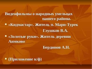 Видеофильмы о народных умельцах нашего района. «Кидмастар». Житель п. Мари-Ту...
