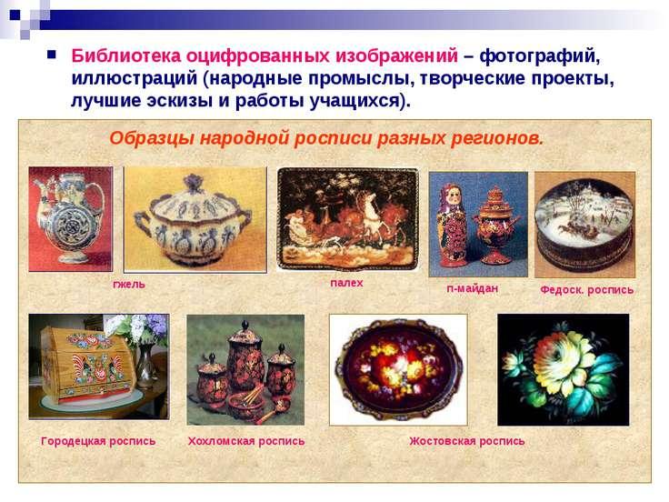 Библиотека оцифрованных изображений – фотографий, иллюстраций (народные промы...