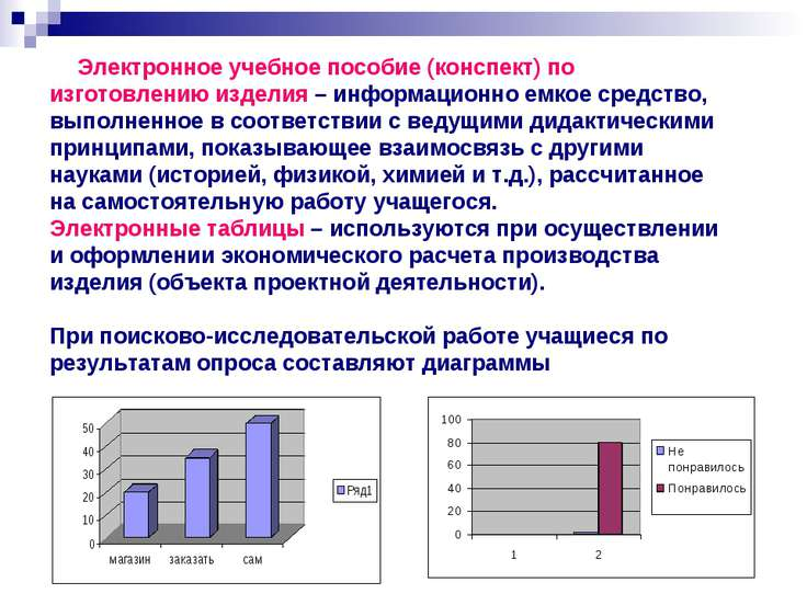 Электронное учебное пособие (конспект) по изготовлению изделия – ин...
