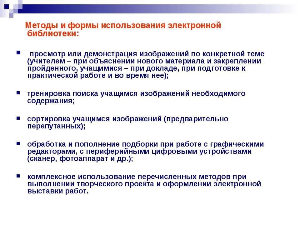 Методы и формы использования электронной библиотеки: просмотр или демонстрац...