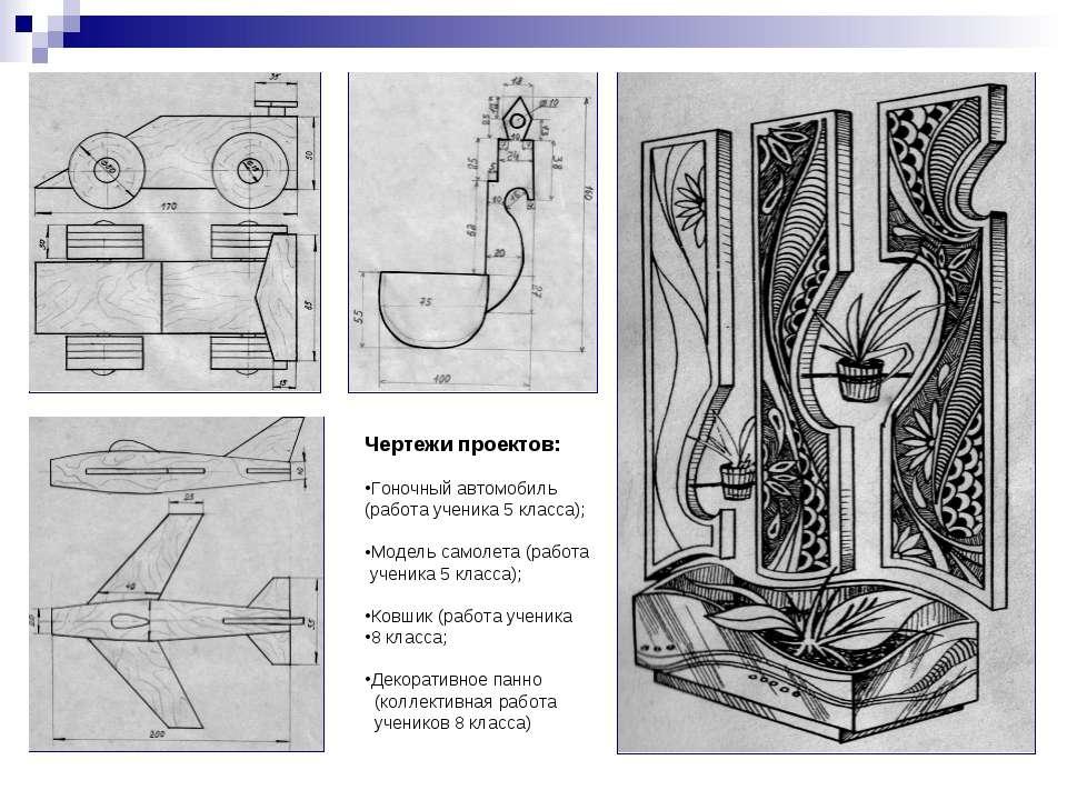 Чертежи проектов: Гоночный автомобиль (работа ученика 5 класса); Модель самол...