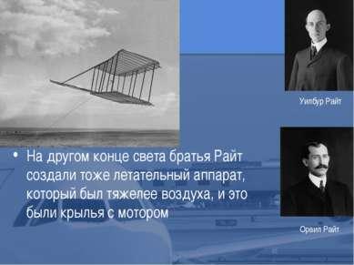 На другом конце света братья Райт создали тоже летательный аппарат, который б...