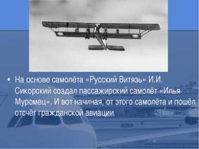 На основе самолёта «Русский Витязь» И.И. Сикорский создал пассажирский самолё...