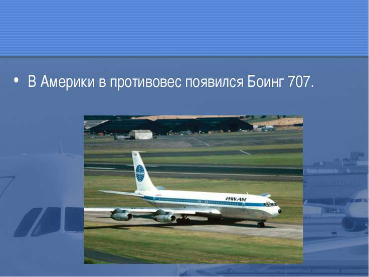 В Америки в противовес появился Боинг 707.