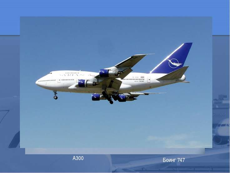 А300 Боинг 747