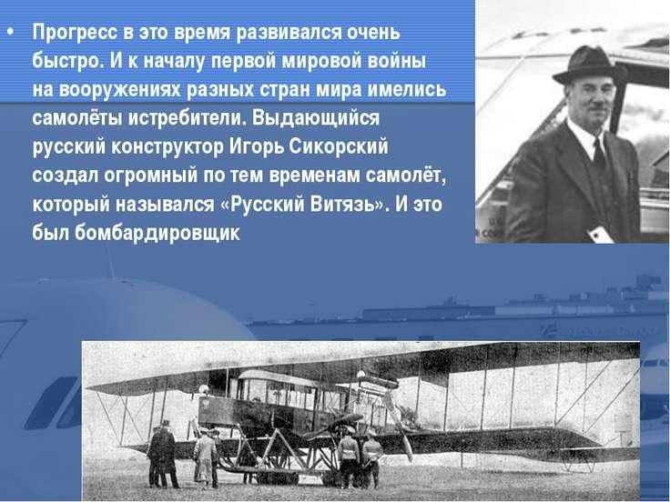 Прогресс в это время развивался очень быстро. И к началу первой мировой войны...