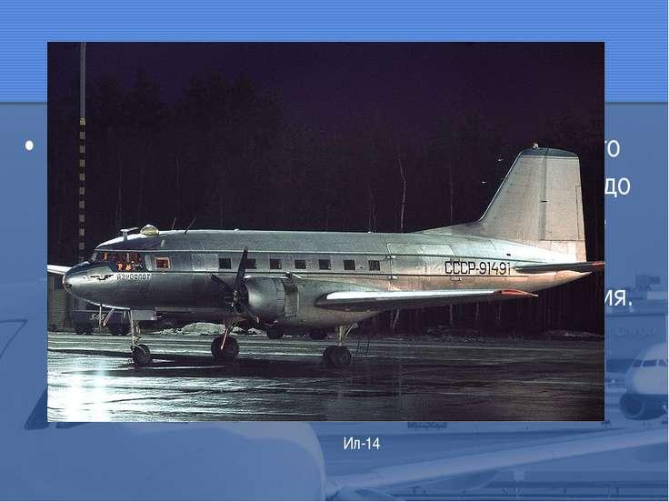Созданный во время войны Ил-17, а потом на его базе появился Ил-14. Это был с...