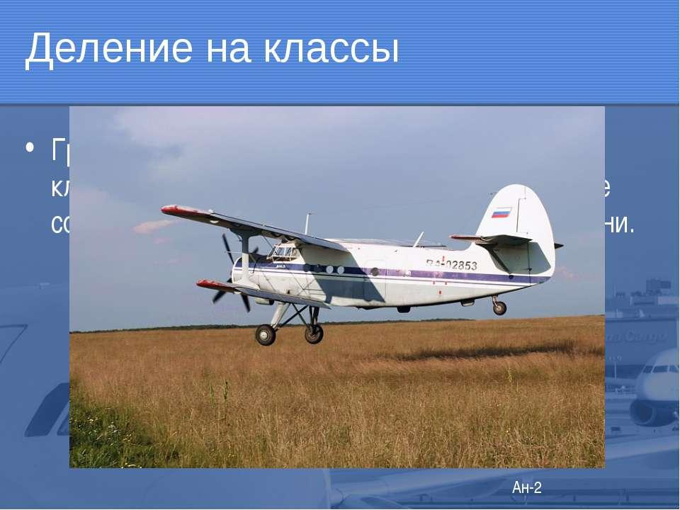 Деление на классы Гражданские самолёты делятся несколько классов: самолёты ме...
