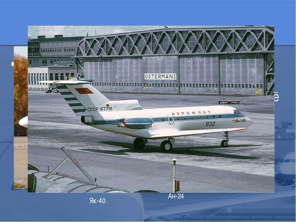 Самолёты средне магистральные типа Ан-24 и этого семейства, Як-40, которые со...