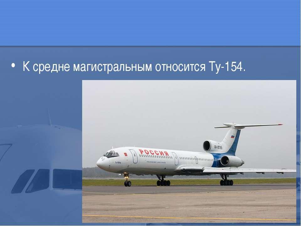 К средне магистральным относится Ту-154.