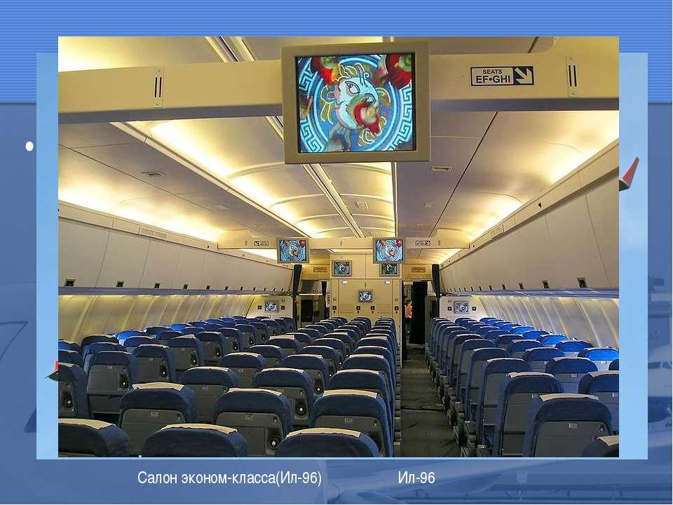 И существует класс дальне магистральных самолётов, которые способны совершать...