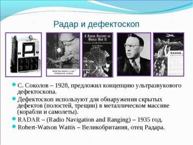 Радар и дефектоскоп С. Соколов – 1928, предложил концепцию ультразвукового де...