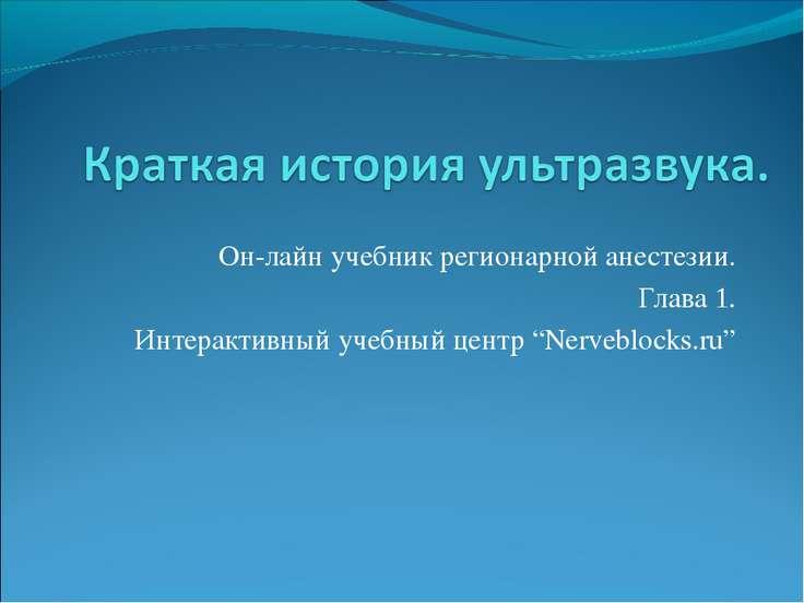 """Он-лайн учебник регионарной анестезии. Глава 1. Интерактивный учебный центр """"..."""