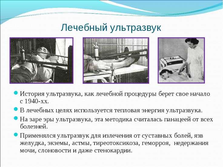 Лечебный ультразвук История ультразвука, как лечебной процедуры берет свое на...