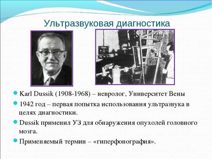 Ультразвуковая диагностика Karl Dussik (1908-1968) – невролог, Университет Ве...