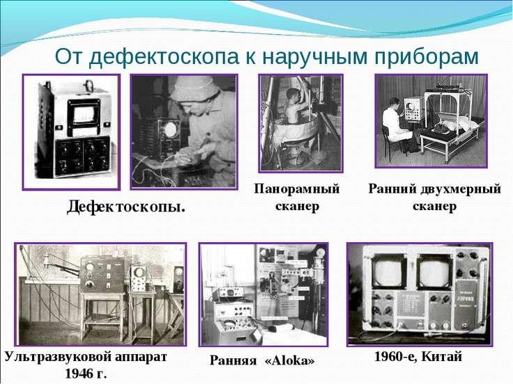 От дефектоскопа к наручным приборам Дефектоскопы. Панорамный сканер Ранний дв...