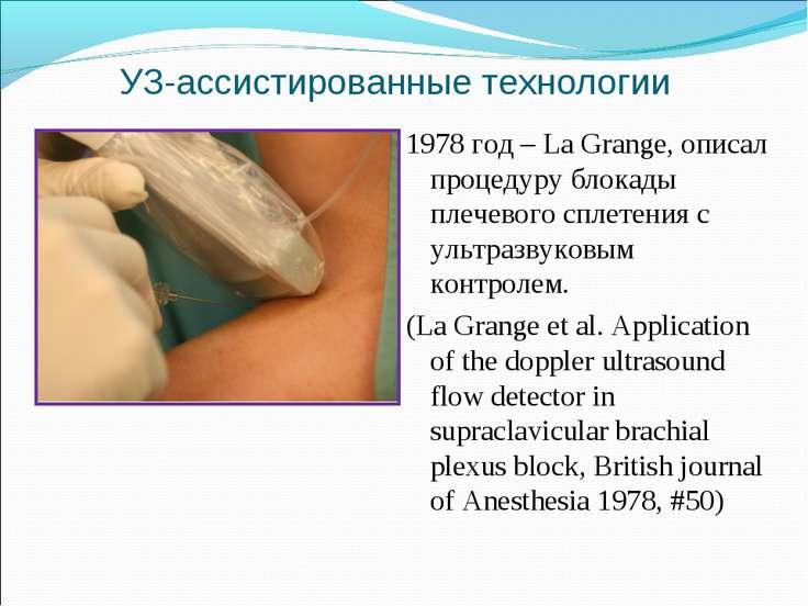 УЗ-ассистированные технологии 1978 год – La Grange, описал процедуру блокады ...