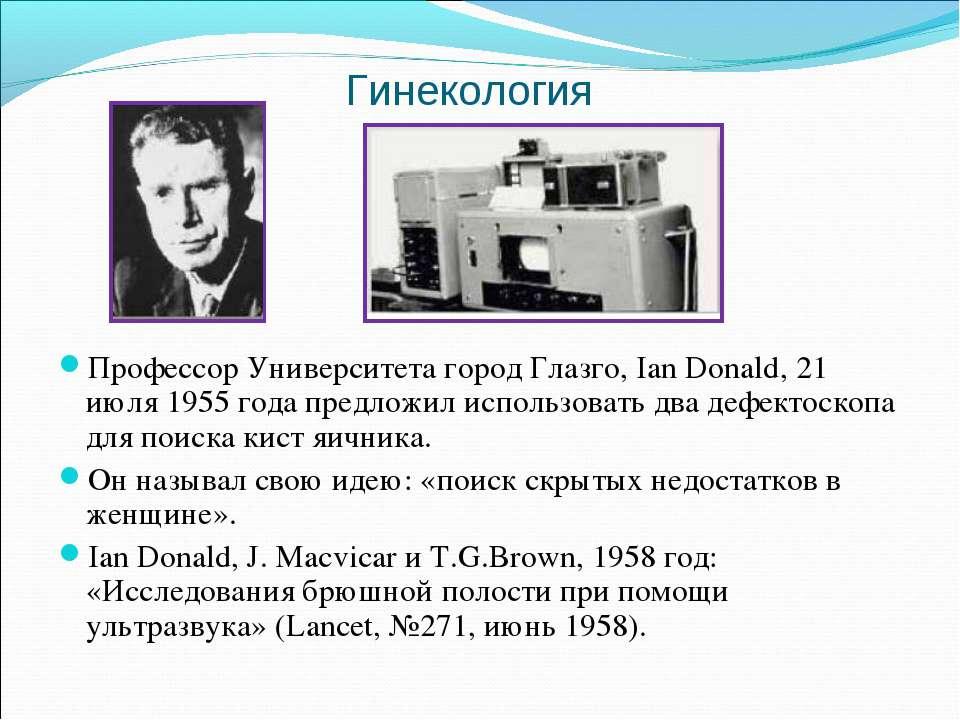 Гинекология Профессор Университета город Глазго, Ian Donald, 21 июля 1955 год...