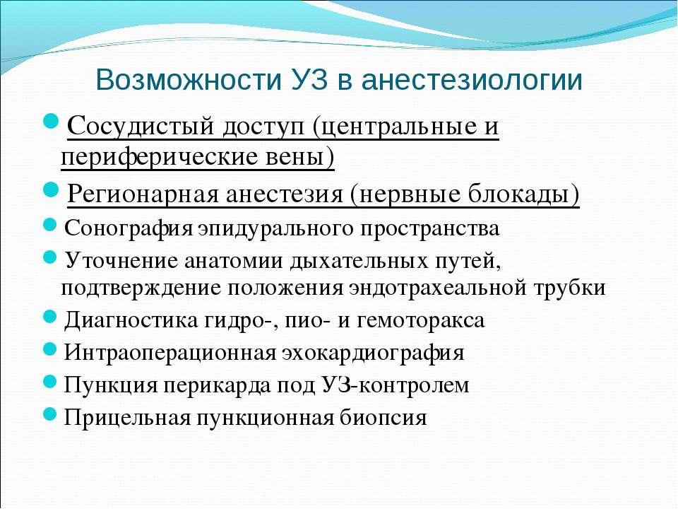 Возможности УЗ в анестезиологии Сосудистый доступ (центральные и периферическ...