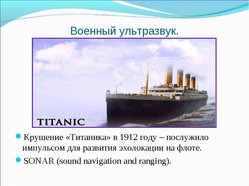 Военный ультразвук. Крушение «Титаника» в 1912 году – послужило импульсом для...