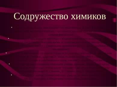 Содружество химиков Знал бы автор статьи, чем бредила сия «поэтическая душа»....