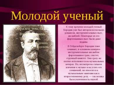 Молодой ученый К тому времени молодой ученый Бородин уже был автором нескольк...
