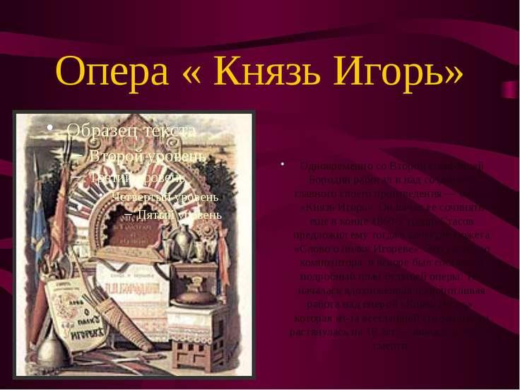 Опера « Князь Игорь» Одновременно со Второй симфонией Бородин работал и над с...