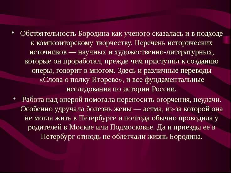 Обстоятельность Бородина как ученого сказалась и в подходе к композиторскому ...