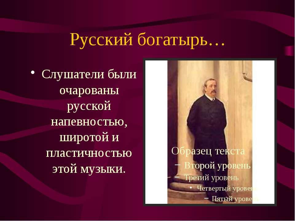 Русский богатырь… Слушатели были очарованы русской напевностью, широтой и пла...