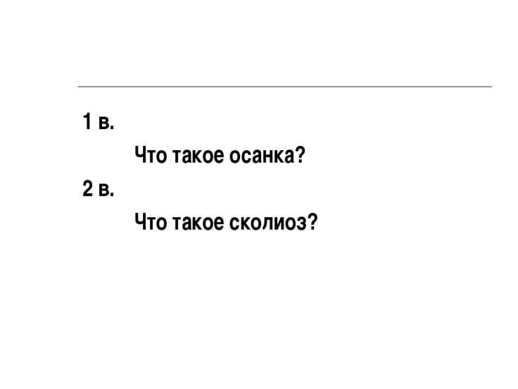 1 в. Что такое осанка? 2 в. Что такое сколиоз?
