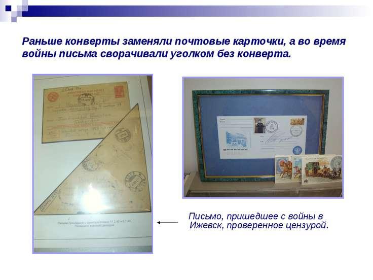 Раньше конверты заменяли почтовые карточки, а во время войны письма сворачива...