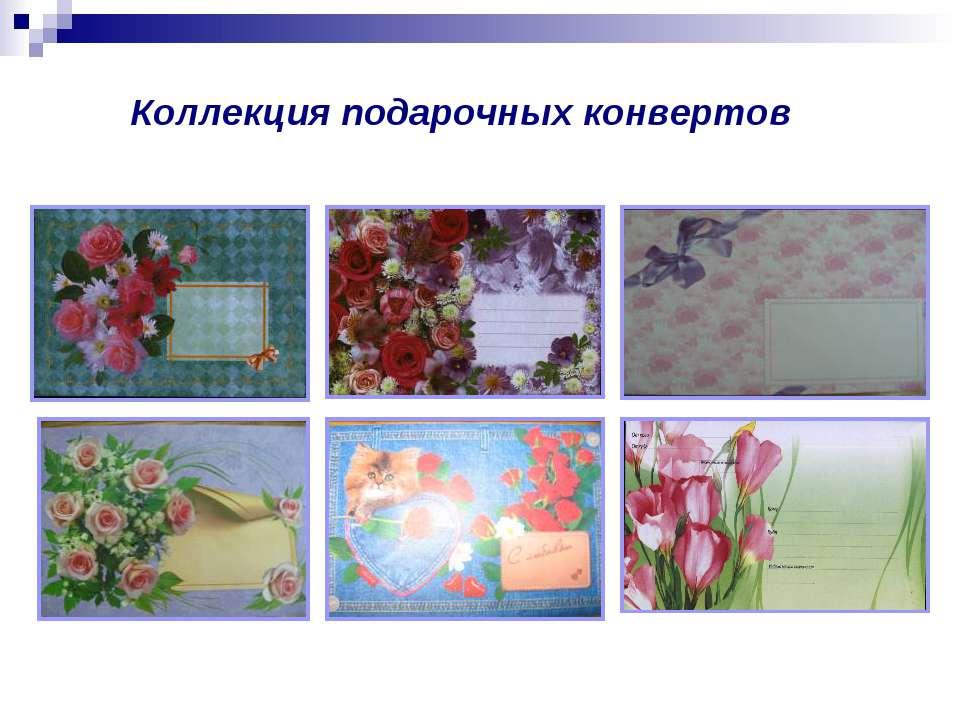Коллекция подарочных конвертов