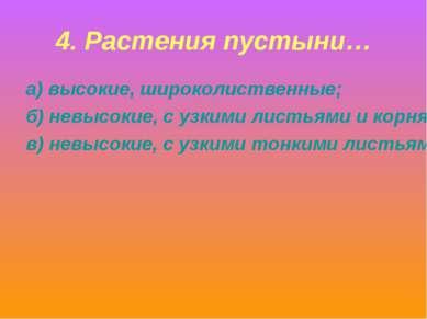 4. Растения пустыни… а) высокие, широколиственные; б) невысокие, с узкими лис...