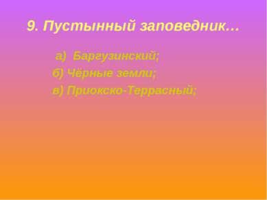 9. Пустынный заповедник… а) Баргузинский; б) Чёрные земли; в) Приокско-Террас...