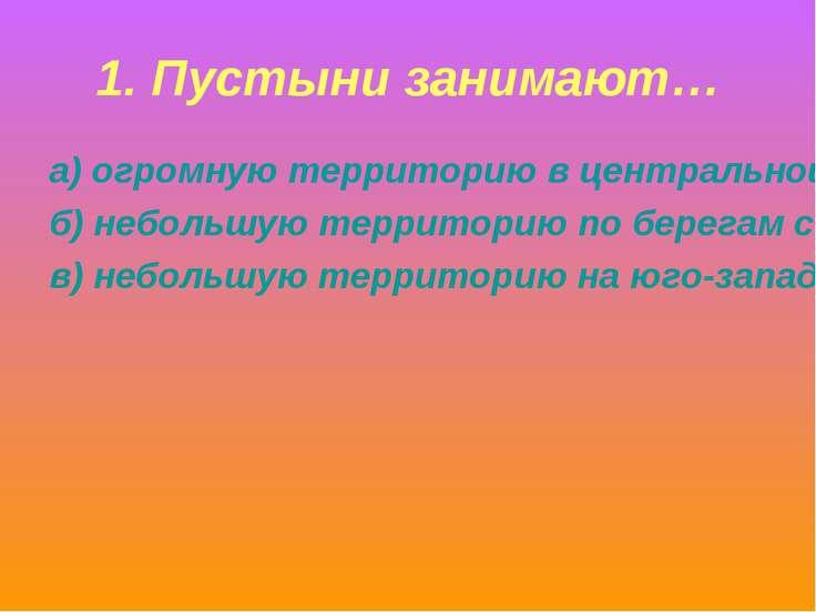 1. Пустыни занимают… а) огромную территорию в центральной части России; б) не...