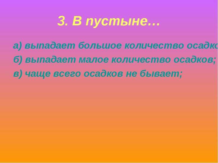 3. В пустыне… а) выпадает большое количество осадков в виде дождя и снега; б)...