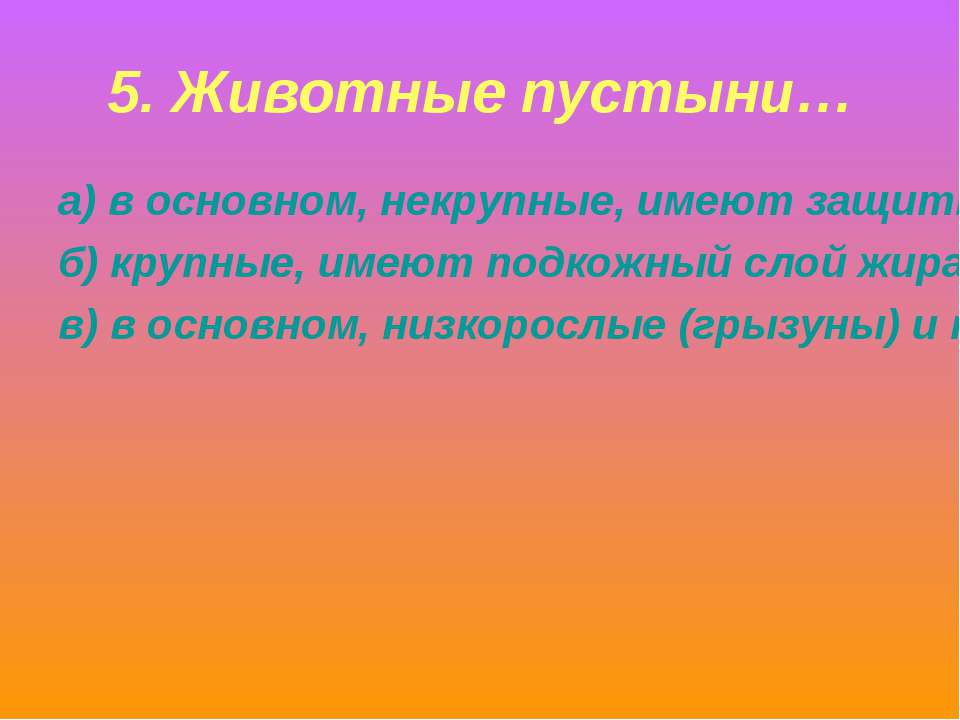 5. Животные пустыни… а) в основном, некрупные, имеют защитный жёлтый окрас, б...