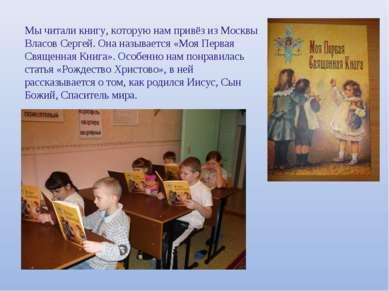 Мы читали книгу, которую нам привёз из Москвы Власов Сергей. Она называется «...