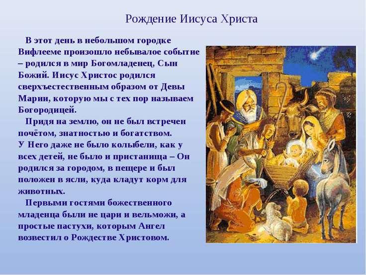 Рождение Иисуса Христа В этот день в небольшом городке Вифлееме произошло неб...