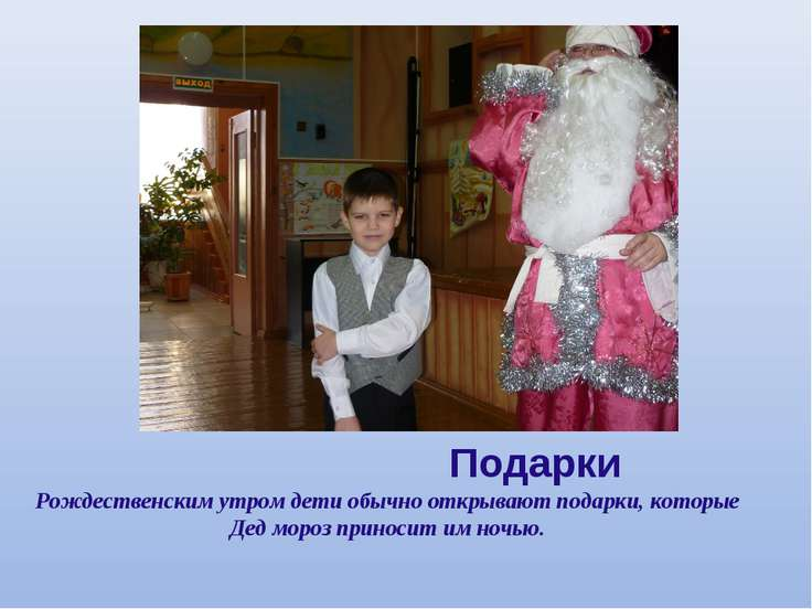 Подарки Рождественским утром дети обычно открывают подарки, которые Дед мороз...