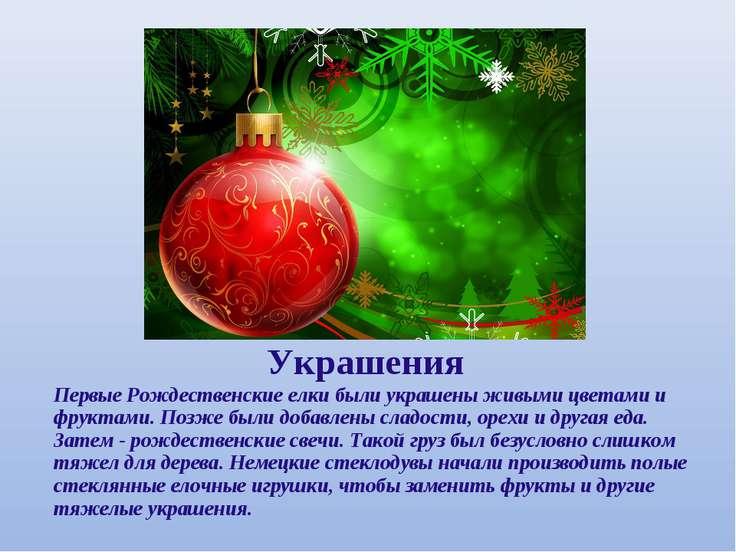 Украшения Первые Рождественские елки были украшены живыми цветами и фруктами....