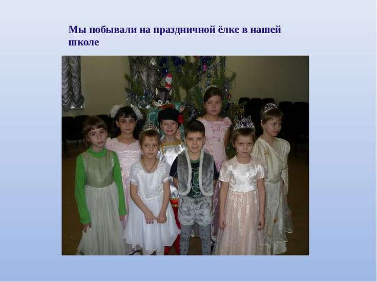 Ёлка в нашей школе Мы побывали на праздничной ёлке в нашей школе