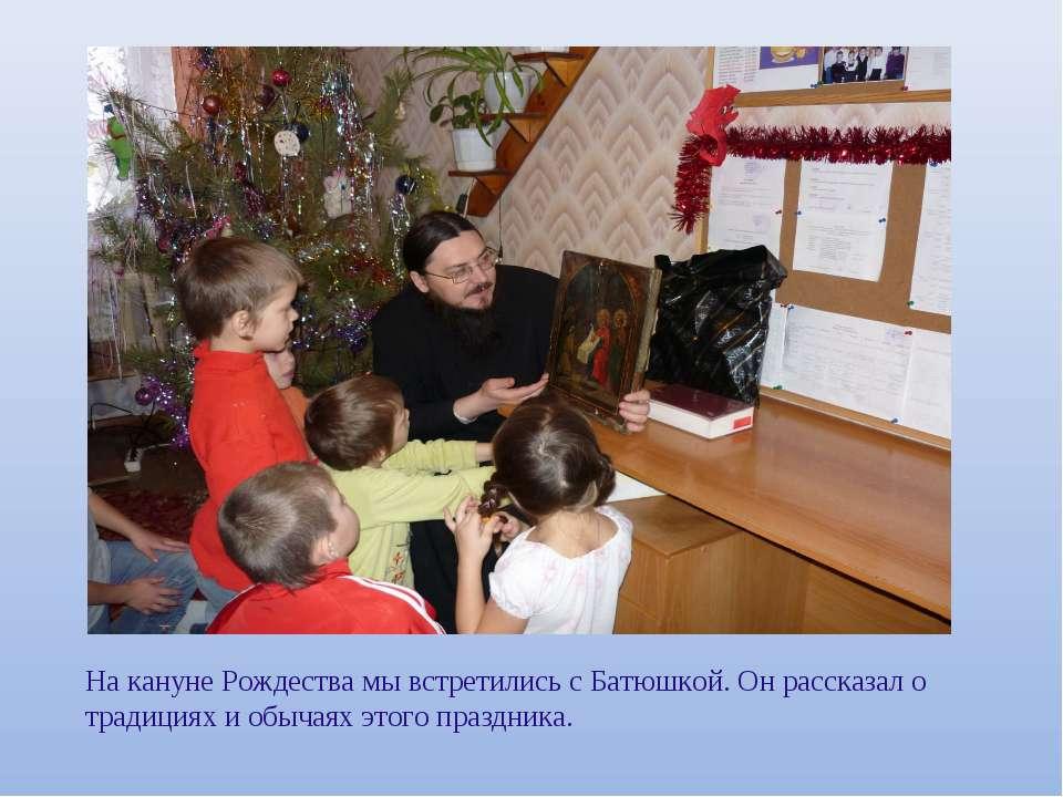 На кануне Рождества мы встретились с Батюшкой. Он рассказал о традициях и обы...