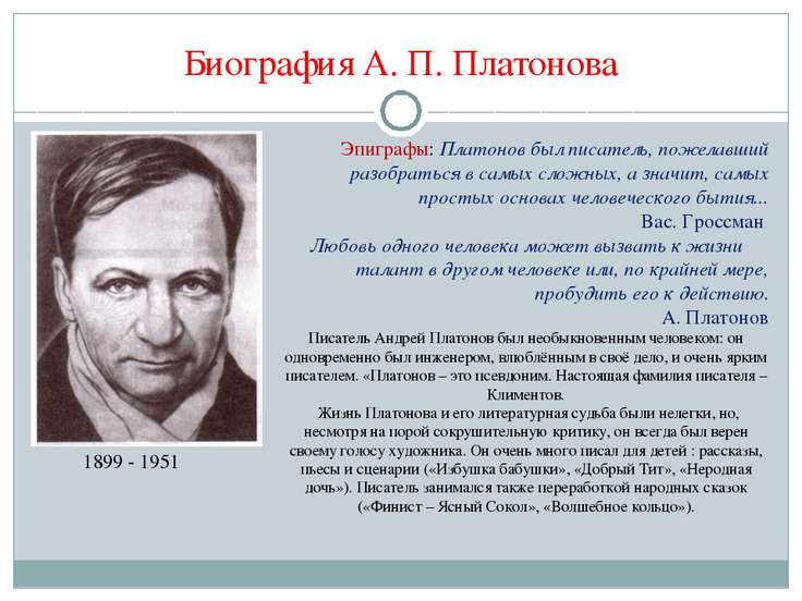 Биография А. П. Платонова Эпиграфы: Платонов был писатель, пожелавший разобра...