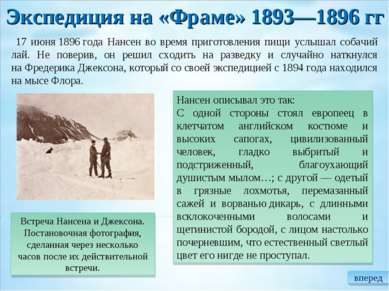 Экспедиция на «Фраме» 1893—1896гг Встреча Нансена и Джексона. Постановочная ...
