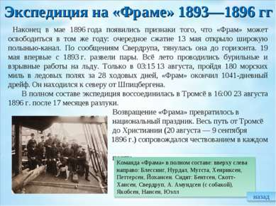Экспедиция на «Фраме» 1893—1896гг Наконец в мае 1896года появились признаки...
